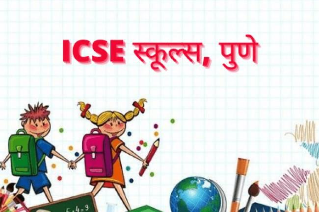 पुणे में 10 सर्वश्रेष्ठ ICSE (आईसीएसई) स्कूल