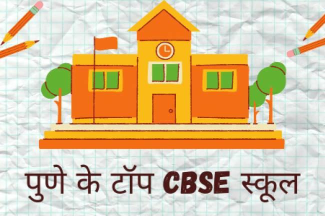 टॉप 5 सीबीएसई स्कूल, पुणे
