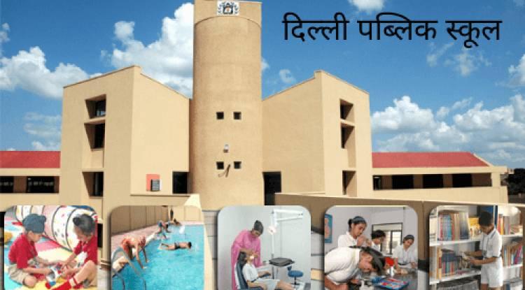 दिल्ली पब्लिक स्कूल