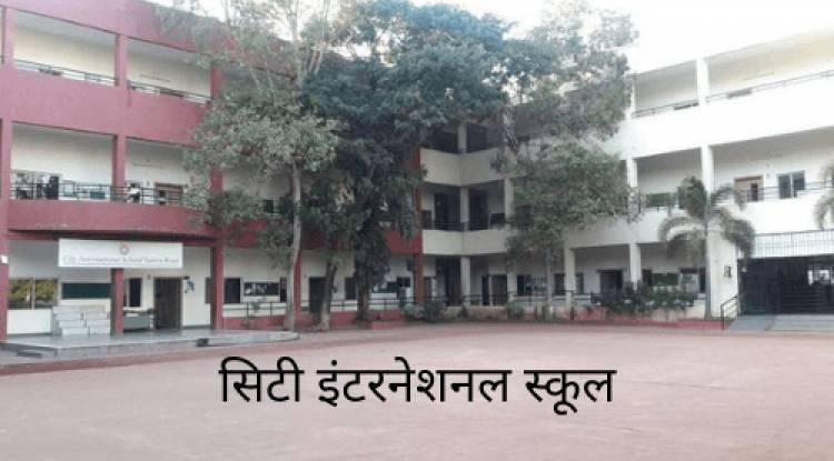 सिटी इंटरनेशनल स्कूल